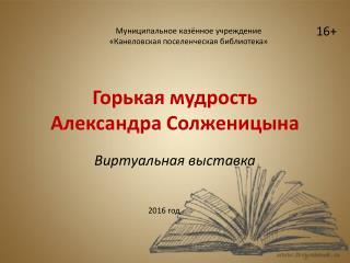 Виртуальная выставка по Солженицыну
