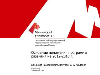 2012-2016 .