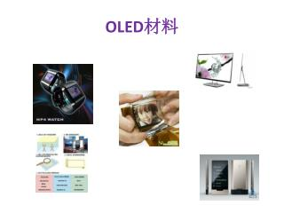 materials of OLED