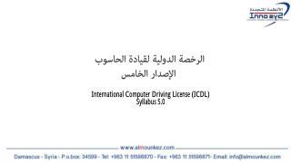 ICDL 1st Unit