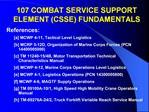 107 COMBAT SERVICE SUPPORT ELEMENT CSSE FUNDAMENTALS