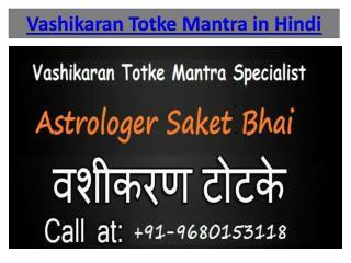 Vashikaran Totke Mantra in Hindi