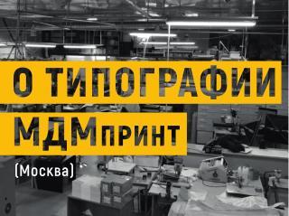 Проекты МДМ Принт в области цифровой упаковки