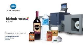 Оперативная печать этикетки. bizhub PRESS C71cf