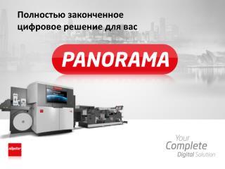 Преимущества цифровых печатных машин Panorama для производства этикетки цифровым способом
