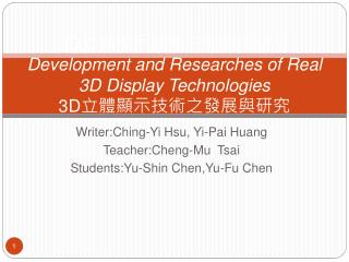 3D  Development and Researches of Real 3D Display Technologies 3D