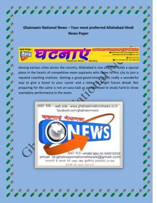 Allahabad Breaking News in Hindi