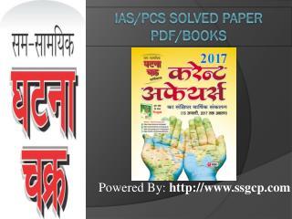 TGT/PGT Solved Paper PDF/Books
