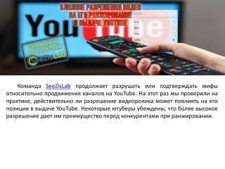 Влияние разрешения видео на его ранжирование в выдаче Youtube - SeeZisLab