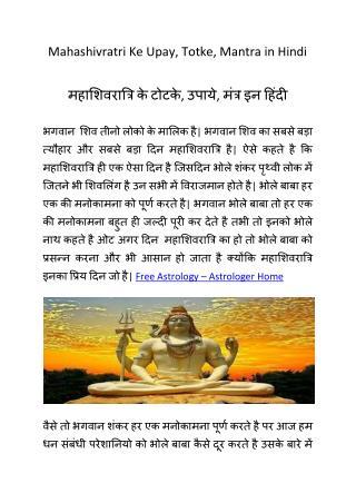 Mahashivratri Ke Upay, Totke, Mantra in Hindi