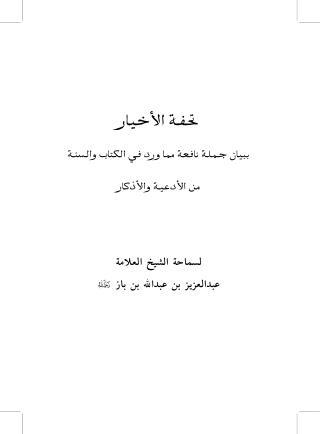 تحفة الأخيار ببيان جملة نافعة مما ورد في الكتاب والسنة من الأدعية والأذكار - عبد العزيز بن باز