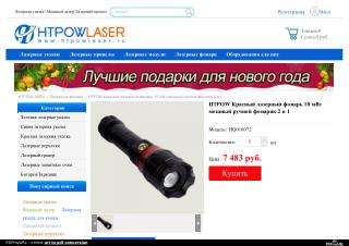 Red Laser Flashlight 10mW