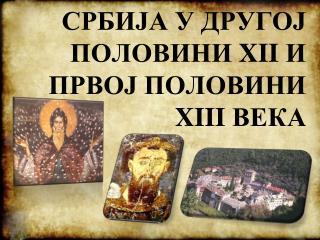 SRBIJA U II POLOVINI XII I POČETKOM XIII VEKA