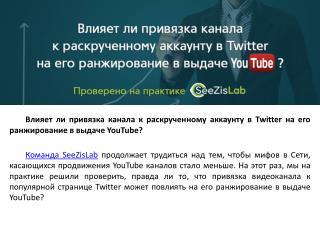 Влияет ли привязка канала к раскрученному аккаунту в Twitter на его ранжирование в выдаче YouTube - SeeZisLab