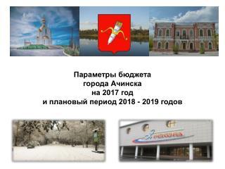 Бюджет 2017-2019 годы (в ред. решения)