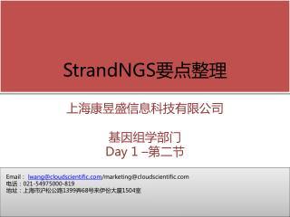 StrandNGS FAQ from Cloudscientific