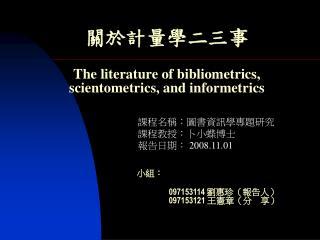 The literature of bibliometrics,  scientometrics, and informetrics
