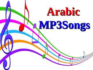 العربية أحدث الأغاني (يوميه تحب واحد)