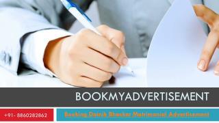 How to Book Dainik Bhaskar Matrimonial Advertisement