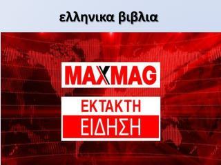ελληνικα βιβλια