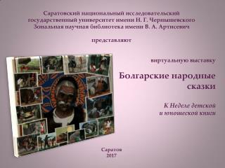 Болгарские народные сказки. К Неделе детской и юношеской книги = Bulgarian folk tales. By the Week of Children's and You