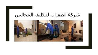 شركة الصفرات لتنظيف المجالس - alsafrrat.sa