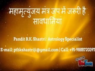 MAHAMRITYUNJAYA MANTRA Pandit B.K. Shastri : Astrology Specialist 3