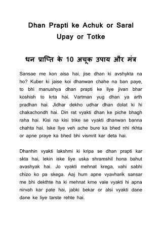 Dhan prapti ke achuk or saral upay or totke