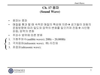Ch. 17  Sound Wave