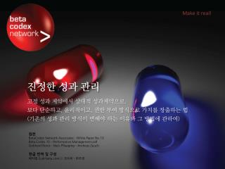Making Performance Work (BetaCodex10) - KOREAN