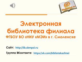 Презентация Электронная библиотека
