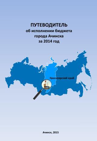 Путеводитель 2014 год