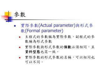 Actual parameterFormal parameter ,  , ,