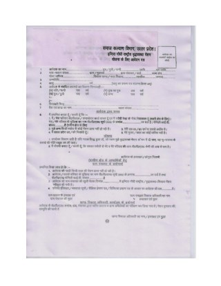 Vridha Pension Application Form