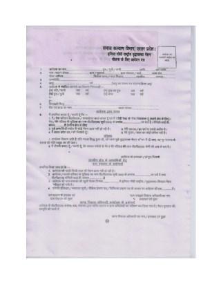 Vridha Pension Application Form