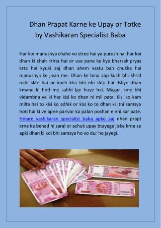 Dhan Prapat Karne ke Upay or Totke by Vashikaran Specialist Baba