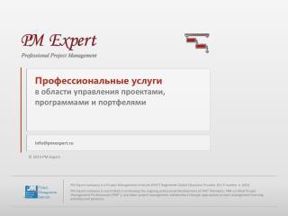 Управление проектами от PM Expert (лидеры рынка)