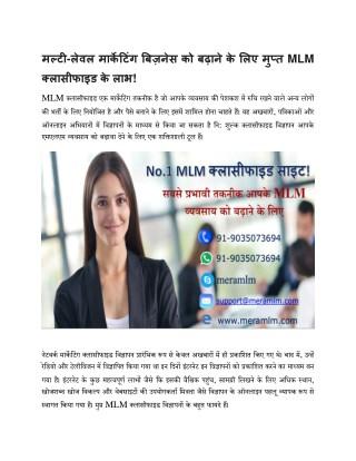 MLM क्लासीफाइड- सबसे प्रभावी क्लासीफाइड साइट आपके बिज़नेस बढ़ावा देने के लिए