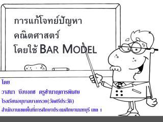 math bar model