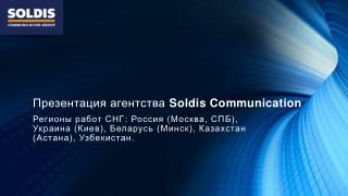 Агентство Soldis Communication