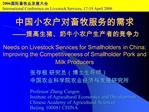 Needs on Livestock Services for Smallholders in China: Improving the Competitiveness of Smallholder Pork and Milk