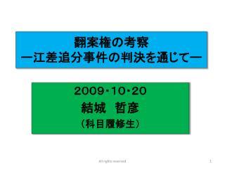2009 10 20