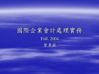 Fall, 2004