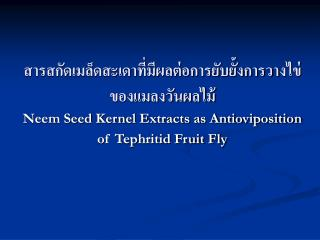 Neem Seed Kernel Extracts as Antioviposition  of Tephritid Fruit Fly