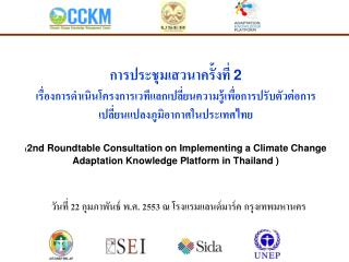 2    2nd Roundtable Consultation on Implementing a Climate Change Adaptation Knowledge Platform in Thailand