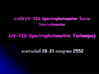 UV-VIS Spectrophotometer   UV-VIS Spectrophotometric Technique