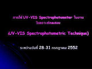 UV-VIS Spectrophotometer   UV-VIS Spectrophotometric Technique