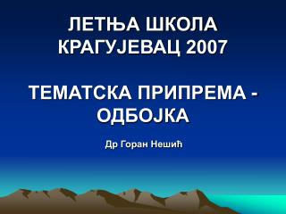 2007    -