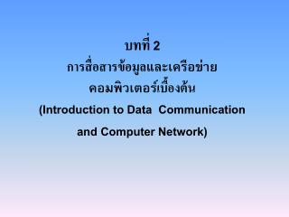 Lesson 2 Introduction to Data communication  Computer networks