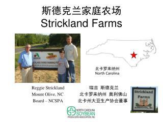 Reggie Strickland                             Mount Olive, NC                       Board   NCSPA